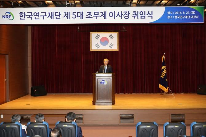 조무제 한국연구재단 신임 이사장 취임식. - 한국연구재단 제공